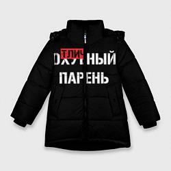 Куртка зимняя для девочки Отличный парень цвета 3D-черный — фото 1