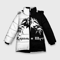 Куртка зимняя для девочки Король и Шут цвета 3D-черный — фото 1