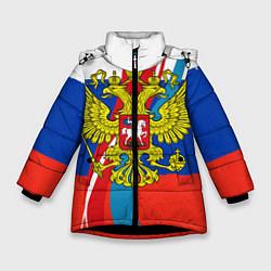 Куртка зимняя для девочки Герб России цвета 3D-черный — фото 1