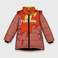 Куртка зимняя для девочки Ты горишь как огонь v2 цвета 3D-черный — фото 1