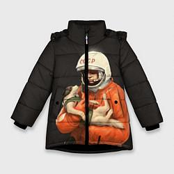 Куртка зимняя для девочки Гагарин с лайкой цвета 3D-черный — фото 1