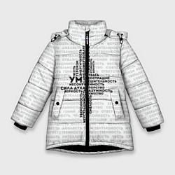 Куртка зимняя для девочки Облако тегов: белый - фото 1
