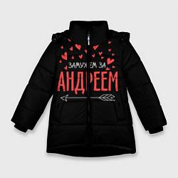 Детская зимняя куртка для девочки с принтом Муж Андрей, цвет: 3D-черный, артикул: 10083287306065 — фото 1