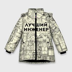 Детская зимняя куртка для девочки с принтом Лучший инженер, цвет: 3D-черный, артикул: 10085587106065 — фото 1