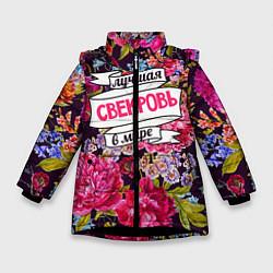 Куртка зимняя для девочки Для свекрови цвета 3D-черный — фото 1