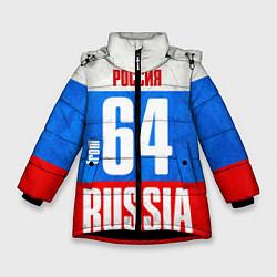 Куртка зимняя для девочки Russia: from 64 цвета 3D-черный — фото 1