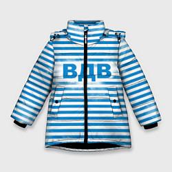 Детская зимняя куртка для девочки с принтом ВДВ, цвет: 3D-черный, артикул: 10098332606065 — фото 1