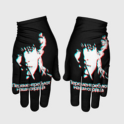 Перчатки Виктор Цой цвета 3D — фото 1