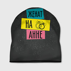 Шапка Женя Аня цвета 3D — фото 1