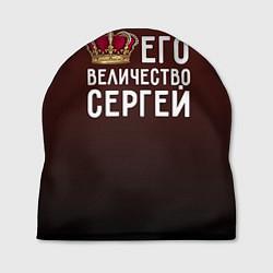 Шапка Его величество Сергей цвета 3D — фото 1
