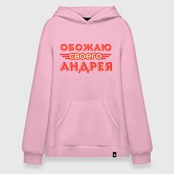 Толстовка-худи оверсайз Обожаю своего Андрея цвета светло-розовый — фото 1