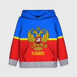 Толстовка-худи детская Челябинск: Россия цвета 3D-меланж — фото 1