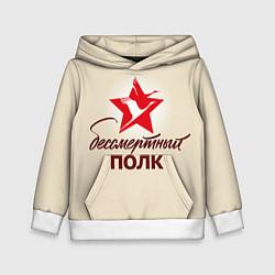 Толстовка-худи детская Бессмертный полк 7 цвета 3D-белый — фото 1