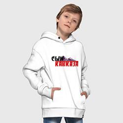 Толстовка оверсайз детская Сын Кавказа цвета белый — фото 2