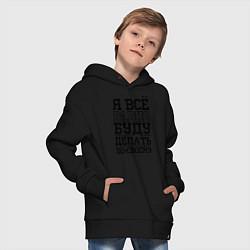 Толстовка оверсайз детская Буду делать по-своему цвета черный — фото 2