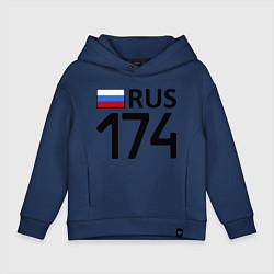 Толстовка оверсайз детская RUS 174 цвета тёмно-синий — фото 1