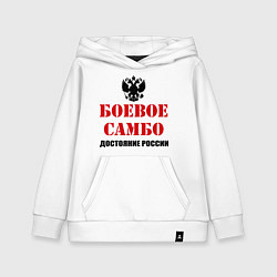 Толстовка детская хлопковая Боевое самбо России цвета белый — фото 1