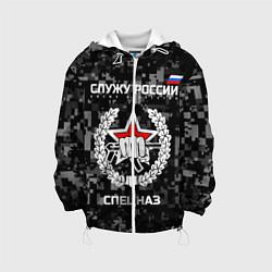 Детская 3D-куртка с капюшоном с принтом Служу России: спецназ, цвет: 3D-белый, артикул: 10118289205458 — фото 1