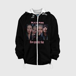 Детская 3D-куртка с капюшоном с принтом BLACKPINK, цвет: 3D-белый, артикул: 10252909505458 — фото 1