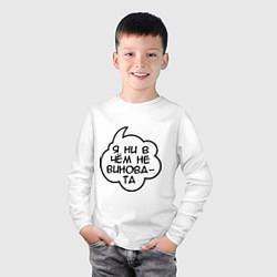 Лонгслив хлопковый детский Ни в чем не виновата цвета белый — фото 2