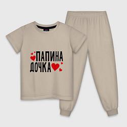 Пижама хлопковая детская Папина дочка цвета миндальный — фото 1