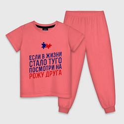 Пижама хлопковая детская Если в жизни стало туго цвета коралловый — фото 1