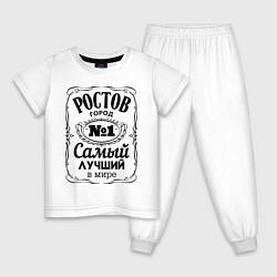 Пижама хлопковая детская Ростов лучший город цвета белый — фото 1