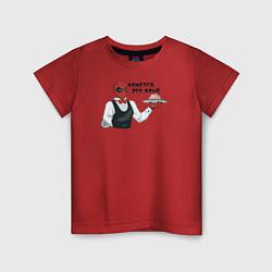 Футболка хлопковая детская Кажется, это Ваше цвета красный — фото 1