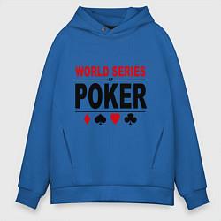 Толстовка оверсайз мужская World series of poker цвета синий — фото 1