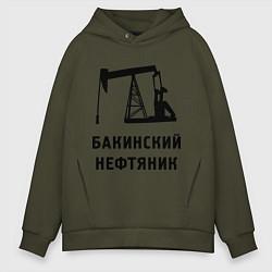 Толстовка оверсайз мужская Бакинский нефтяник цвета хаки — фото 1