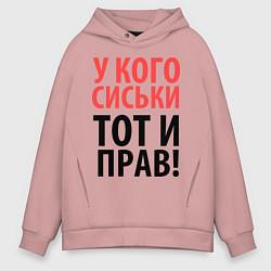 Толстовка оверсайз мужская Прав тот, у кого сиськи цвета пыльно-розовый — фото 1