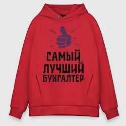 Толстовка оверсайз мужская Самый лучший бухгалтер цвета красный — фото 1