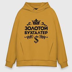 Толстовка оверсайз мужская Золотой бухгалтер цвета горчичный — фото 1