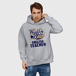 Толстовка оверсайз мужская Worlds best English Teacher цвета меланж — фото 2