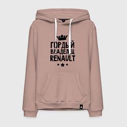 Толстовка-худи хлопковая мужская Гордый владелец Renault цвета пыльно-розовый — фото 1