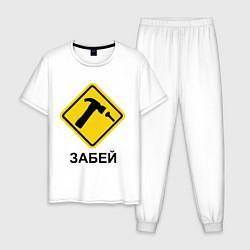 Пижама хлопковая мужская Забей! цвета белый — фото 1