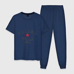 Пижама хлопковая мужская Havana Cuba цвета тёмно-синий — фото 1