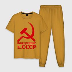 Пижама хлопковая мужская Рождённые в СССР цвета горчичный — фото 1