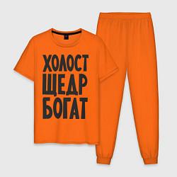 Пижама хлопковая мужская Холост, щедр, богат цвета оранжевый — фото 1