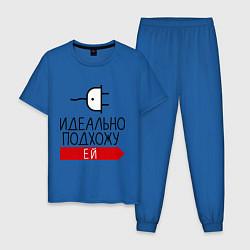 Пижама хлопковая мужская Идеально подхожу ей цвета синий — фото 1
