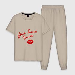Пижама хлопковая мужская Здесь была Таня цвета миндальный — фото 1