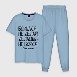 Пижама хлопковая мужская Боишься не делай (Чингисхан) цвета мягкое небо — фото 1