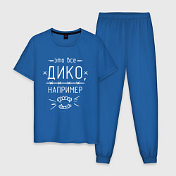 Пижама хлопковая мужская Дико, например цвета синий — фото 1