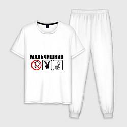 Пижама хлопковая мужская Мальчишник значки цвета белый — фото 1