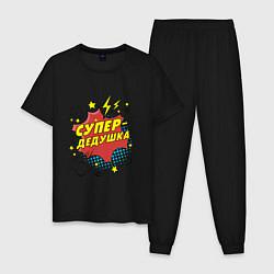 Пижама хлопковая мужская Супер-дедушка цвета черный — фото 1