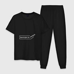 Пижама хлопковая мужская Выходи за рамки цвета черный — фото 1