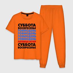 Пижама хлопковая мужская Трудовая неделя цвета оранжевый — фото 1