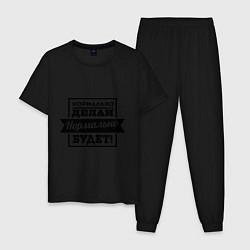 Пижама хлопковая мужская Нормально делай цвета черный — фото 1