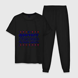 Пижама хлопковая мужская Доктору-спасибо цвета черный — фото 1