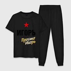 Пижама хлопковая мужская Игорь, просто Игорь цвета черный — фото 1